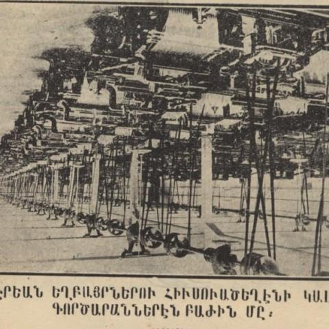 Topalian - Industria Textila Galateana